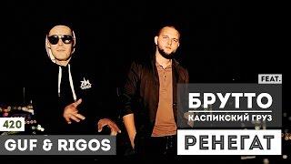 Скачать Guf Rigos Ренегат Feat Брутто