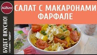 Вкусный салат с макаронами (0+)
