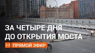 Четыре дня до открытия. В прямом эфире выясняем, насколько готов новый Макаровский мост