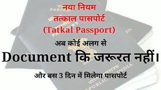 Tatkal Passport, only in 3 days, Passport Documents Required, Passport application, Passport Fee