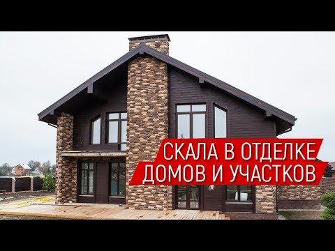 Скала в отделке загородного дома в Красноярске. Строительство коттеджей. ХАНстрой