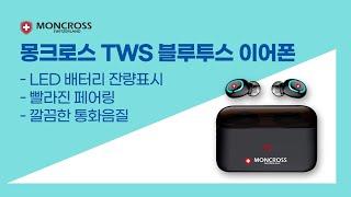 몽크로스 TWS 블루투스 이어폰 완전무선 깨끗한 통화음…