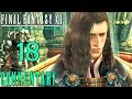 Final Fantasy XII The Zodiac Age Walkthrough Part 18 - Ashe & The Leviathan (PS4 Gameplay)