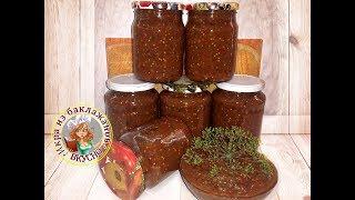 Икра из баклажанов на зиму.Настоящий хит заготовок!!!/Eggplant caviar for the winter