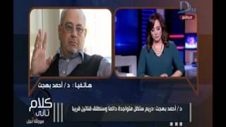 بالفيديو .. «أحمد بهجت» يعلن انطلاق قناتين جديدتين لـ «دريم»