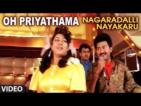 Oh Priyathama Video Song | Nagaradalli Nayakaru | Sunil, Malasri | Kannada Old Songs
