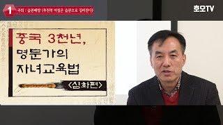 [자녀교육 강의] 중국명문가의 자녀교육법 심화편 1강