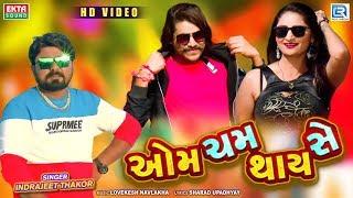 Aom Cham Thay Se Gujarati New Superhit Song 2020 Indrajeet Thakor Full HD