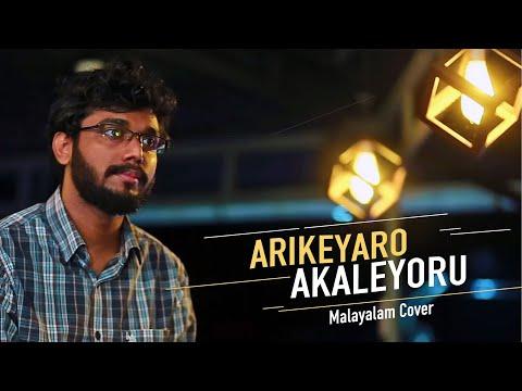 Arike Aaro & Akale Oru (9 Nine) Cover | Malayalam Cover Song 2019 - Rauf Azi