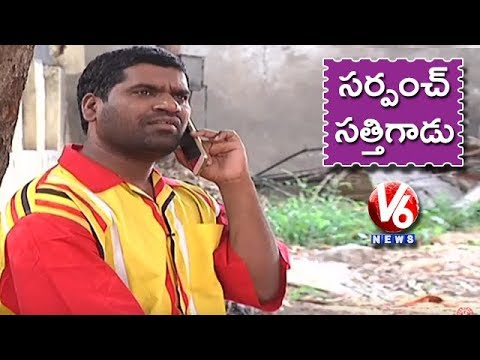 Bithiri Sathi To Contest In Panchayat Elections | Teenmaar News | V6 News