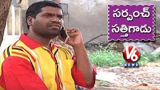 Bithiri Sathi To Contest In Panchayat Elections | Teenmaar News | V...