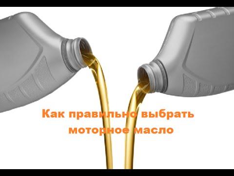 как подобрать аналог моторного масла