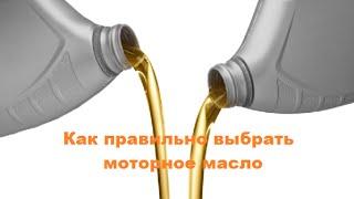видео Как правильно выбрать моторное масло?
