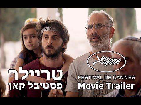 שבוע ויום - טריילר - סרט ישראלי, פסטיבל קאן - One Week and a Day - Cannes Movie Trailer