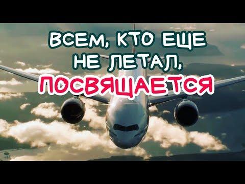 Реакция на первый полет в самолете.