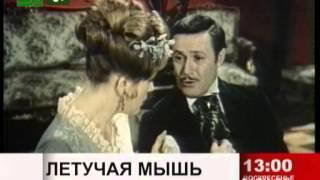 Летучая мышь  Анонс фильма на 31 канале