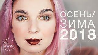 ТРЕНДЫ В МАКИЯЖЕ ОСЕНЬ/ЗИМА 2018 |  Autumn/Winter 2018 Makeup Trends