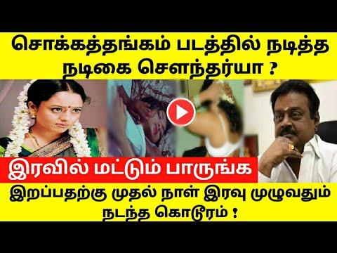 நடிகை செளந்தர்யாவுக்கு அன்றிரவு இரவு நடந்த சம்பவம் ! Soundarya ! Tamil cinema news ! Tamil viral