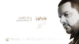 ما نتغير | الشيخ حسين الأكرف
