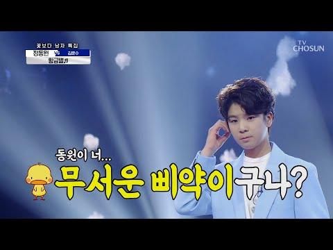[정동원] 사랑의 콜센타 51회 - 황금별