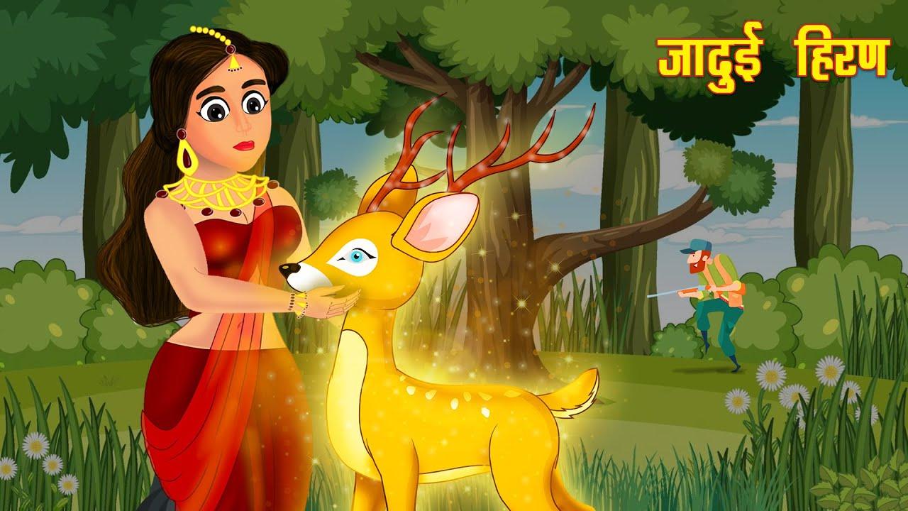जादूई हिरन | Magical Deer | Jadui Kahaniya | Moral Stories | Hindi Kahaniya | Hindi Kahani