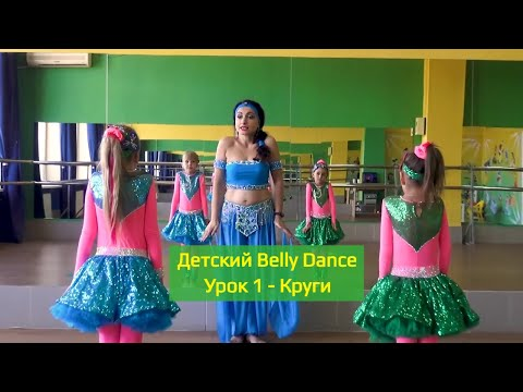 Восточные танцы для детей. Урок 1 - Круги. Детский Bellydance