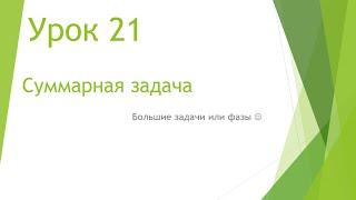 MS Project 2013 - Суммарная задача (Урок #21)