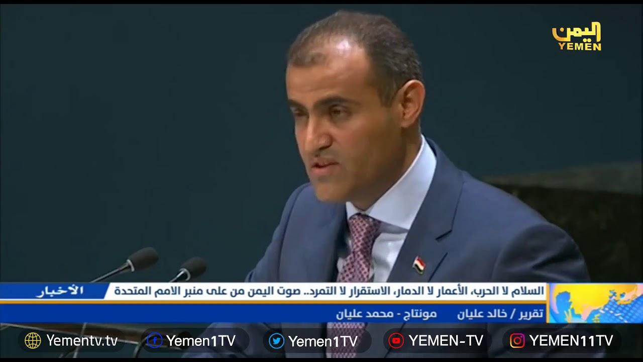 Photo of نشرة الرابعة – تقديم / غازي الظبياني   29/09/2019
