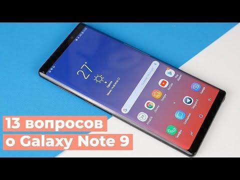 13 вопросов про Galaxy Note 9