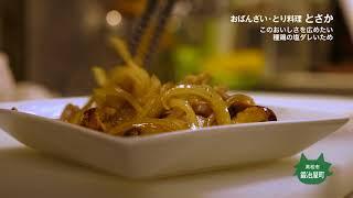 【おばんざい・とり料理 とさか】このおいしさを広めたい 種鶏の塩ダレいため