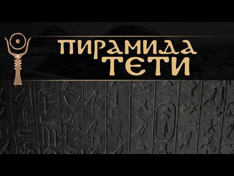 Пирамида царя Тети, который был убит своей стражей ▲ [by Senmuth]