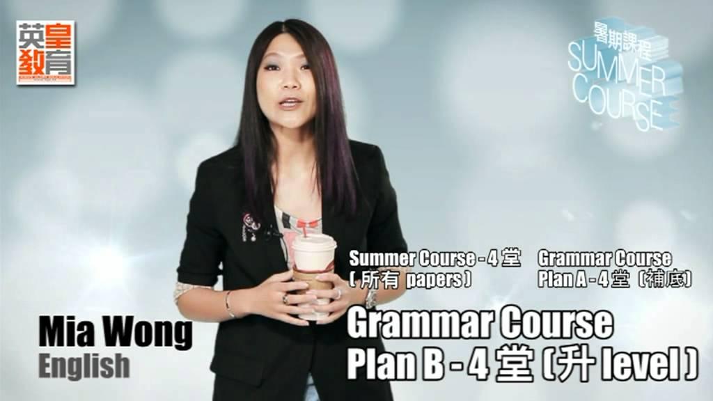 英皇教育 Mia Wong 英文補習天后 2012 暑期班宣傳片 - YouTube