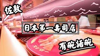 【有碗話碗】壽司郎???? 首日實測❗️$12大拖羅,超抵食!排隊3小時 ????  香港必吃美食
