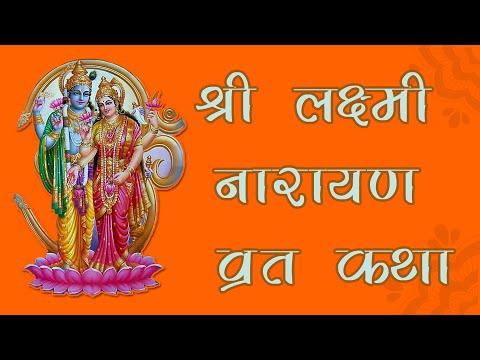 Video - Shree Lakshmi Narayan Vrat Katha | श्री लक्ष्मी नारायण व्रत  कथा         https://youtu.be/Mt9Mz7YCTEo