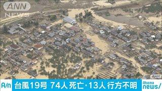 台風19号 死者74人 不明13人 けが234人(19/10/16)