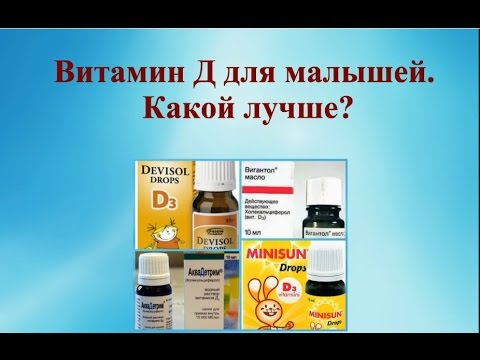 Витамин Д для малышей. Какой лучше? ©Шилова Наталия.