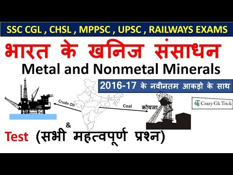 Indian Geography :भारत के खनिज संसाधन | Metal & Nonmetal Minerals Production| Indian Geography Hindi
