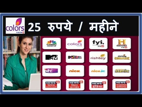 Colors Wala Pack  | Color Hindi Pack 2019 | Colors Value Pack | TRAI New Rules DTH Cable 2019