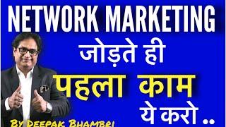 NETWORK MARKETING में जोड़ते ही सबसे पहला काम ये करें  !! By Deepak Bhambri !!