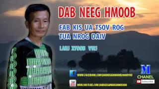 Dab Neeg Hmoob 2017 - Fab Kis Ua Rog Nrog Daiv Daj Dua [นิทานม้งใหม่ 2017]