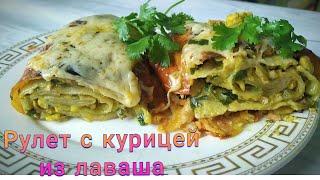 Рецепт из лаваша с курицей грибами и сыром На ужин или на обед طعام