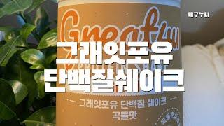 식사대용 쉐이크 그래잇포유 단백질쉐이크 추천 매일 두유