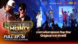 Show Me The Money Thailand - EP.1 Face To Face Audition | FULL