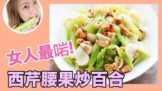 【西芹百合炒腰果】 Stir Fried Celery  簡易 家常菜 食譜|素食 |Cching