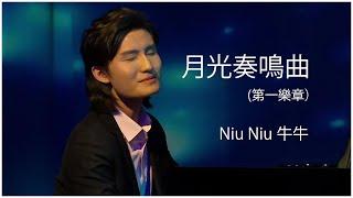 Niu Niu 張勝量 (牛牛) - 《月光奏鳴曲 (第一樂章) Moonlight Sonata (1st mov)》現場版