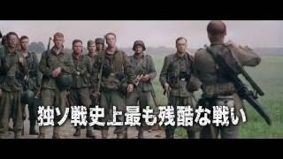 映画 『1944/独ソ・エストニア戦線』 公式予告