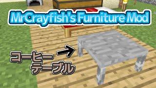 【 マインクラフト MOD 】 PROJECTチョコ牧場 #2 ただのベッドと【MrCrayfish's Furniture Mod】の家具を作る(一つだけ)!【ゆっくり実況】