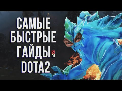 видео: Самый быстрый гайд - morphling/Ссанина dota 2