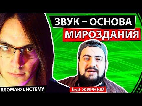 ЗВУК - ОСНОВА МИРОЗДАНИЯ. Feat ЖИРНЫЙ | Ломаю систему #21