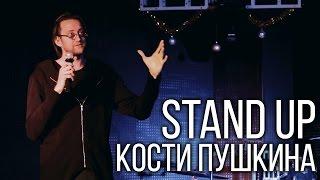 Костя Пушкин - Stand Up в Нижнем Тагиле (05.01.2015)